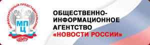 """Общественно-информационное агенство """"Новости России"""""""