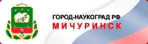 Официальный сайт администрации муниципального округа - город Мичуринск и Мичуринского городского Совета депутатов