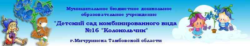 """МБДОУ """"Детский сад комбинированного вида №16 """"Колокольчик"""""""