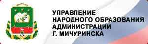Управление народного образования администрации города Мичуринска
